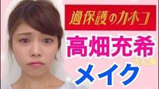 池田真子流【高畑充希さん風メイク】!(すっぴん〜フルメイク/裸眼) 大...