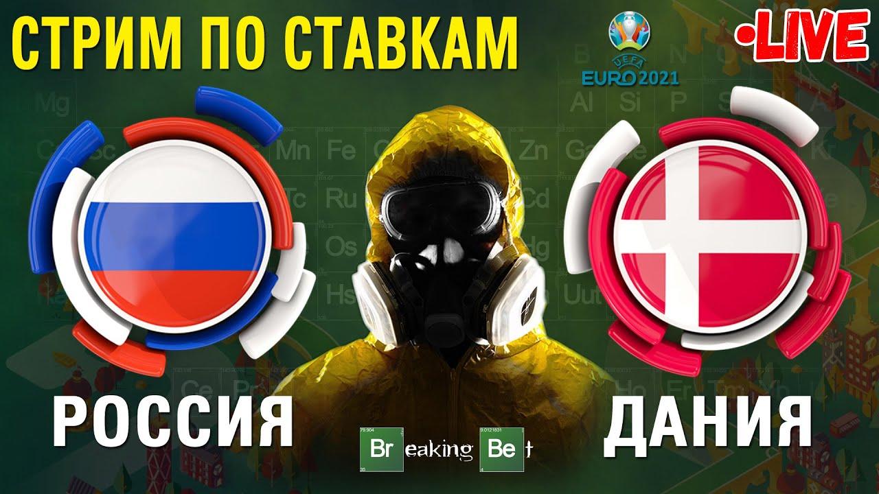 лига европы ставки прогнозы футбол