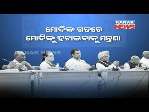 Massive Rally of Congress In Gujarat, Rahul & Priyanka Gandhi Target Modi