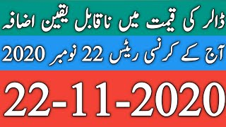 Currency Rate Today in Pakistan | Currency Dollar Rate | Dollar Rate in Pakistan Today | 22 November