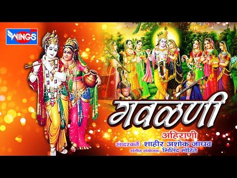 Super Hit Marathi Gavlan | Gavlani Ahirani | Gavlan Marathi Song Non Stop | Marathi Bhakti Geet