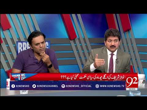 Breaking Views with Malick - 06 October 2017 - 92NewsHDPlus