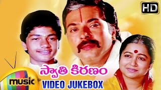 Swati Kiranam Movie Songs | Telugu Video Songs Jukebox | Mammootty | Radhika | Mango Music