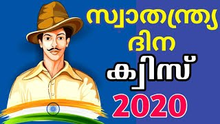 Swathanthrya Dina Quiz in Malayalam 2020   Independence Day Quiz in malayalam   Freedom Quiz 2020  