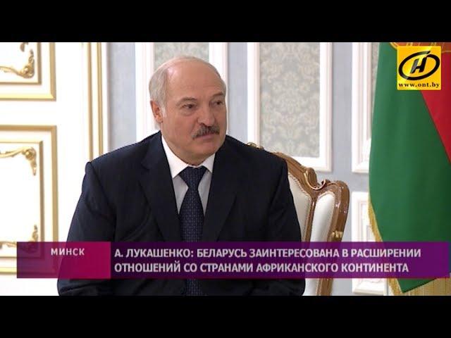 Александр Лукашенко провёл встречу с главой внешнеполитического ведомства Анголы