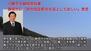 川勝平太静岡県知事、静岡市に「政令指定都市を返上してほしい」発言