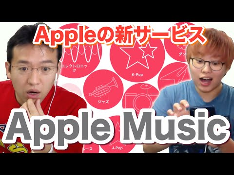 iPhoneに追加された「AppleMusic」がすごい!