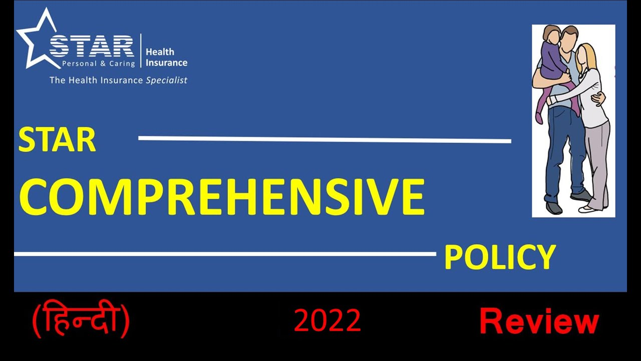 Star Comprehensive Health Insurance | 2020 | Hindi | Best ...