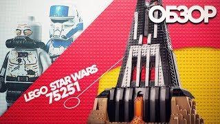 Lego Star Wars 75251 Darth Vader's Castle Review | Обзор на ЛЕГО Звёздные Войны Замок Вейдера