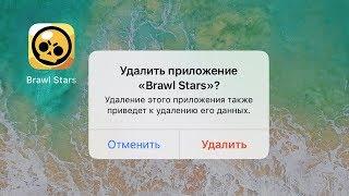 мне пришлось удалить игру Brawl Stars