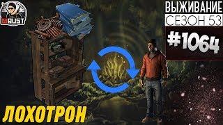 RUST - ЛОХОТРОН - SURVIVAL 53 СЕЗОН #1064