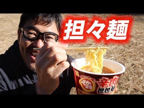 屋外でお湯を沸かし うまい大盛り でかまる 辛肉 担々麺を食べるマック堺のサブチャンネル動画