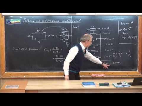 Урок 159 (осн). Задачи на соединение проводников - 2