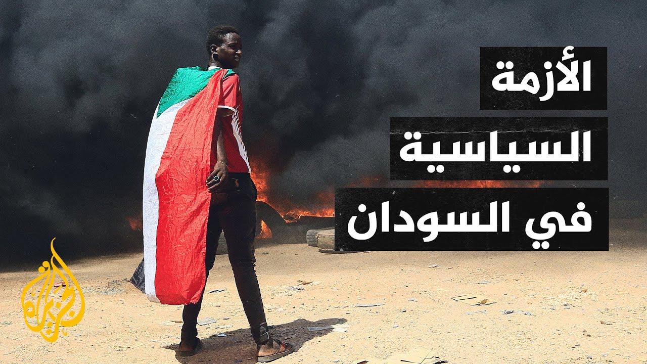 السودان.. أنصار الميثاق الوطني يطالبون بحل الحكومة  - نشر قبل 5 ساعة