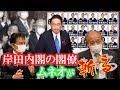 """TVじゃ言えない!ムネオが斬る""""岸田内閣"""""""
