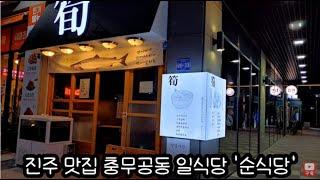 진주혁신도시 가면 꼭 가야하는 맛집 '순식당' #연어벤…