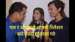 पल र आँचलले आफ्नो रिलेशन बारे यस्तो खुलासा गरे||Paul Shah & Aanchal Sharma||