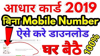 Aadhar Card Download Without Mobile Number 2019   Aadhar Reprint Online   आधार कार्ड डाउनलोड 2019