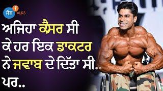 Cancer ਨੂੰ ਹਰਾ ਬਣਿਆ Mr World Anand Arnold Bodybuilding Motivation Josh Talks Punjabi
