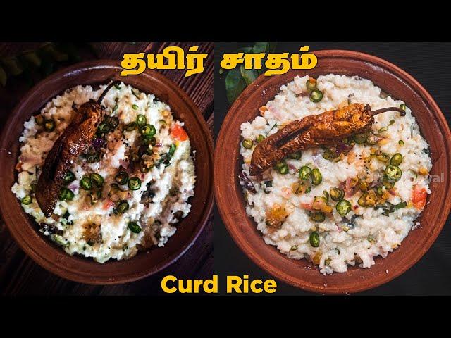 தயிர் சாதம் | நவராத்திரி விரத உணவுகள் | Curd rice recipe | Thayir sadam recipe in Tamil |
