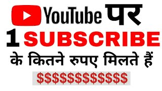 YouTube Par 1 Subscribe Ke Kitne Paise Milte Hain | How much Money YouTube Pay to YouTubers