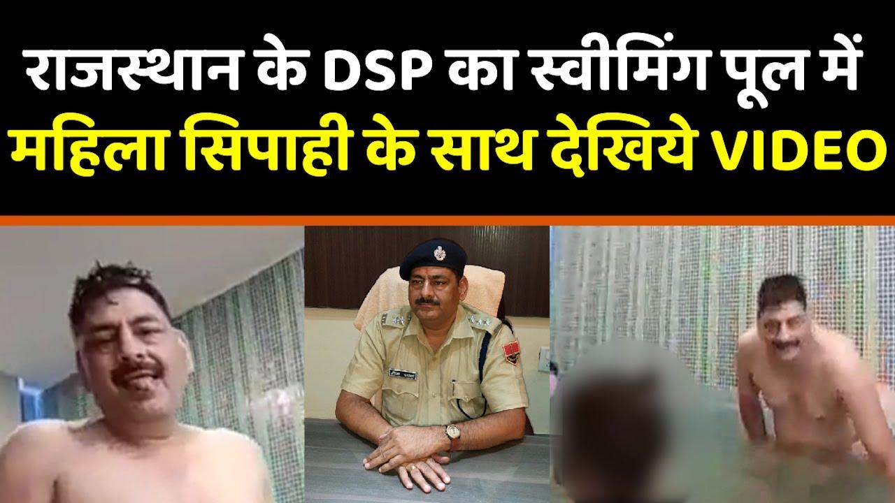 Download Rajasthan Police DSP Hiralal Saini Swimming Pool Sex Viral Video | Hiralal Saini अश्लील वीडियो वायरल