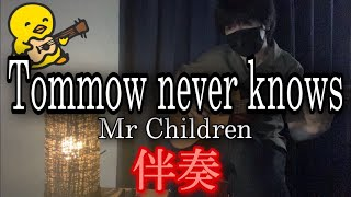 【伴奏屋TAB譜】Tomorrow never knows Mr.children ギター タブ譜あり