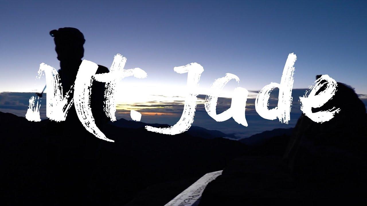 《傑克登山誌EP9》我為什麼要爬玉山 | 攻玉山心路歷程 | 空拍排雲山莊