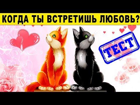 Тест! КОГДА ТЫ ВСТРЕТИШЬ СВОЮ ЛЮБОВЬ? Что ждет вас в любви? Точный тест на любовь!!