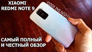 Xiaomi Redmi Note 9 - самый полный и честный обзор отличного смартфона!