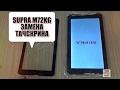 SUPRA M72KG как разобрать и замена тачскрина (сенсорного стекла)