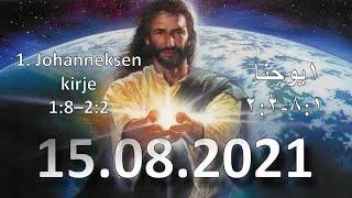 IEC Farsi Church Live Stream 15/08/2021 کلیسای فارسي