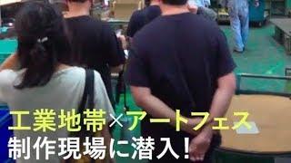 「鉄工島FES」制作現場に潜入!