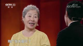 [故事里的中国第二季]《向阳坡上长劲苗》作者陈广生夫人讲述雷锋的故事| CCTV - YouTube