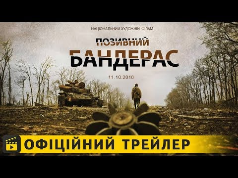 трейлер Позивний «Бандерас» (2018) українською