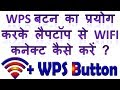 How to connect wifi in laptop using wps button se wifi router ki wifi laptop me connect kaise kare