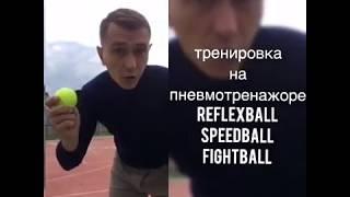 БОЕВОЙ МЯЧ - FIGHT BALL. ОБУЧАЛКА ОСНОВАМ ТРЕНИРОВКИ.