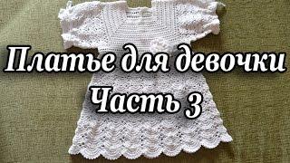 """""""Крестильное платье для девочек. Часть 3"""" (Christening dress for girls. Part 3)"""