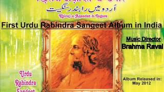 Kuch Raah Teri - Priyanka Basu - Urdu Rabindra Sangeet - Music: Brahma Raval