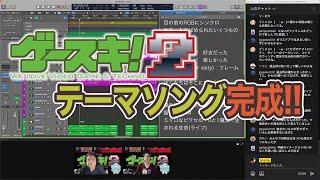 エレクトリック流しLIVE  第69回 ゲースキ!のテーマソングが完成!の巻 2021/9/17 【DTM】
