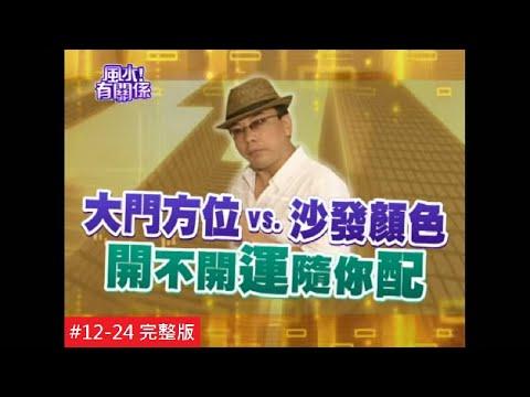 【完整版】風水有關係- 民雄老婆自修風水 功力卻半調子!?  (詹惟中) 12-24 /20140921