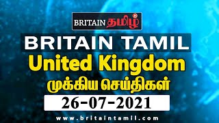 UK-Today Top10 News | Breaking News Tamil | 26-07-2021-Today News