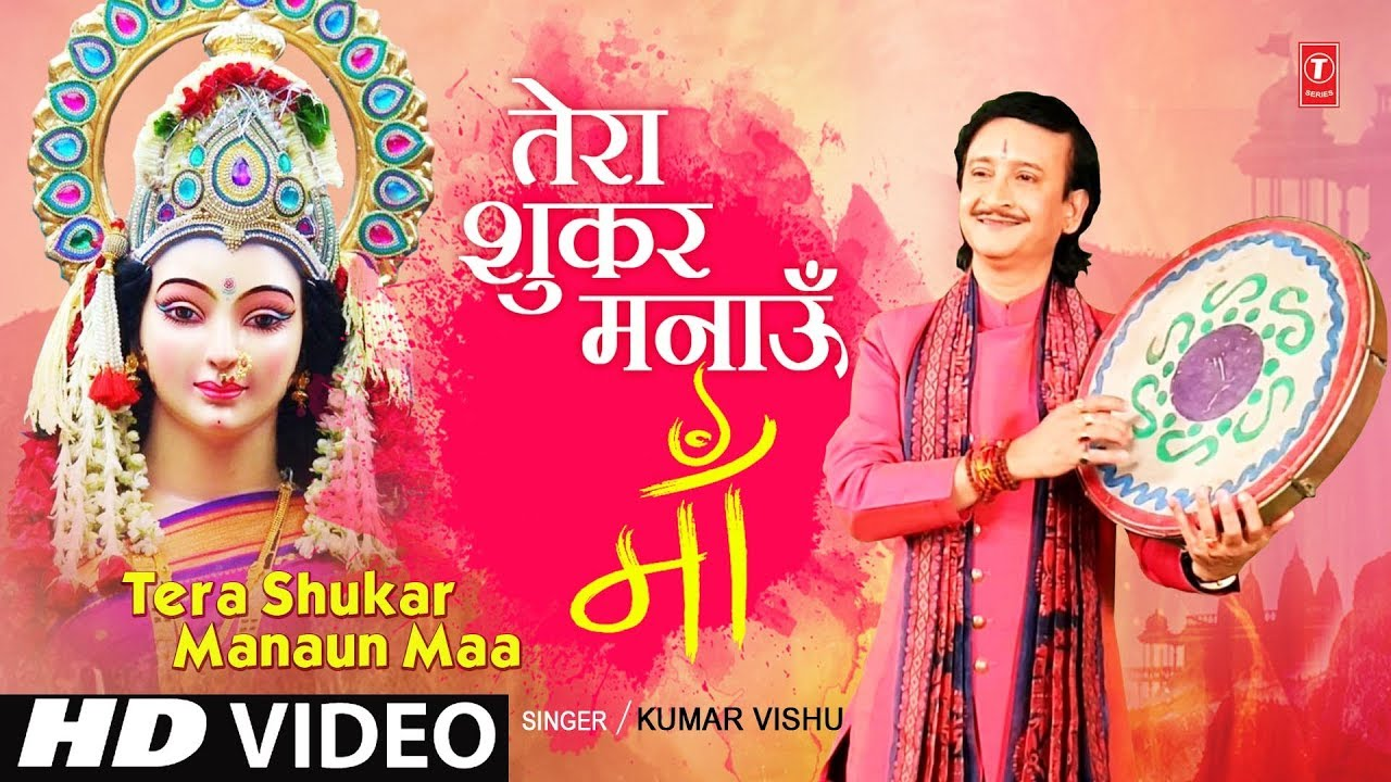तेरा शुकर मनाऊँ माँ Tera Shukar Manaun Maa I KUMAR VISHU I Latest Devi Bhajan I Full HD Video Song