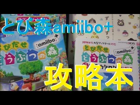 とびだせ どうぶつの森 amiibo+ 攻略本4冊紹介!