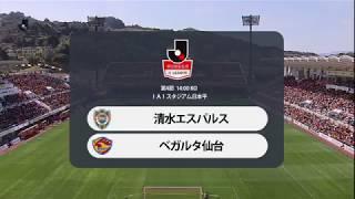 3月18日(日) 14:00 キックオフ IAIスタジアム日本平 清水 1-1 仙台 得...