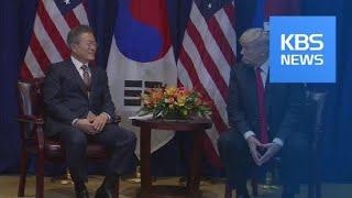 문대통령 '한미 정상회담'에 총력…'한일'은 안 열릴듯 / KBS뉴스(News)