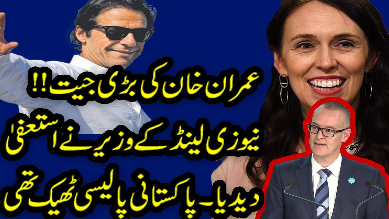 New Zealand Health Minister Resigns | Imran Khan's Policy of Lock Down Is Good | Pakistan | Covid-19