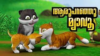 Aru Paranju Myavoo | Kathu malayalam children's Song Subtitles