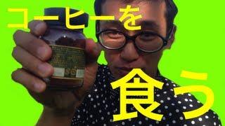 コーヒー1瓶を粉ごと食う「エンタメウィーク参加動画」