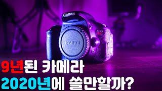오래된 카메라 2020에 괜찮을까? | 20만원 카메라…